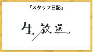 スタッフ日記(ADワタル)
