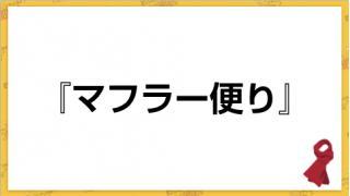 年賀状の宛先(続・マフラー便り)