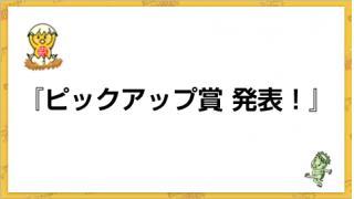 1月1日のピックアップ賞!