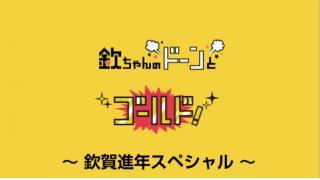 お年玉プレゼントの発表!!