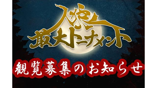 【残り5席!】#11人狼最大トーナメント観覧募集!