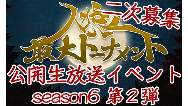 【二次募集】人狼最大トーナメント 公開生放送イベントseason6 第2弾!