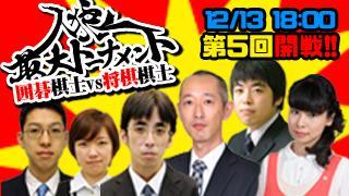 第5回人狼最大トーナメント「将棋棋士vs囲碁棋士」開催!!
