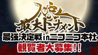 「人狼最大トーナメント最強決定戦 in ニコニコ本社」開催決定!!