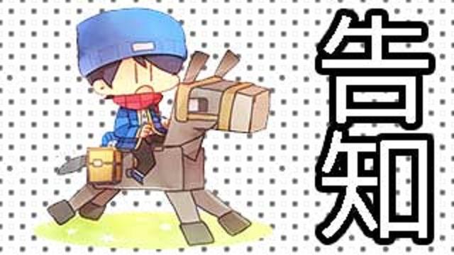 【イベント詳細/微更新】8/26に大阪でオフイベをします。チケット販売6/1 20:00~