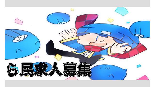 【追記あり:参加者必読】8/26大阪オフイベについて