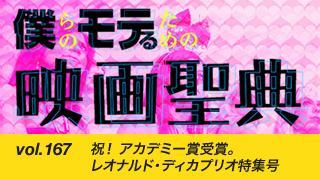 【vol.167】祝! アカデミー賞受賞。レオナルド・ディカプリオ特集号