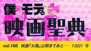 【vol.168】映画『太陽』公開まであと──10日! 号