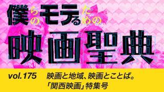 【vol.175】映画と地域、映画とことば。「関西映画」特集号
