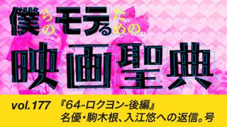 【vol.177】『64-ロクヨン-後編』名優・駒木根、入江悠への返信。号