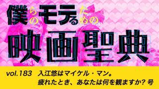 【vol.183】入江悠はマイケル・マン。疲れたとき、あなたは何を観ますか? 号