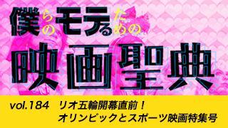 【vol.184】リオ五輪開幕直前! オリンピックとスポーツ映画特集号