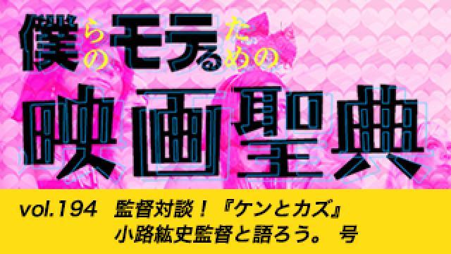 【vol.194】監督対談!『ケンとカズ』小路紘史監督と語ろう。 号