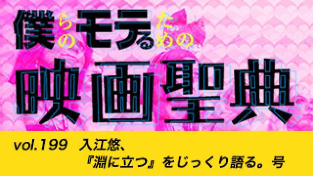 【vol.199】入江悠、『淵に立つ』をじっくり語る。号