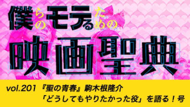【vol.201】『聖の青春』駒木根隆介「どうしてもやりたかった役」を語る!号