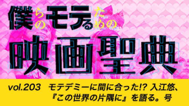 【vol.203】モテデミーに間に合った!? 入江悠、『この世界の片隅に』を語る。号