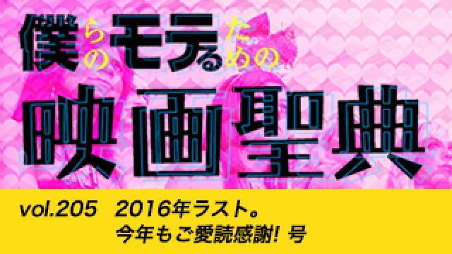 【vol.205】2016年ラスト。今年もご愛読感謝! 号