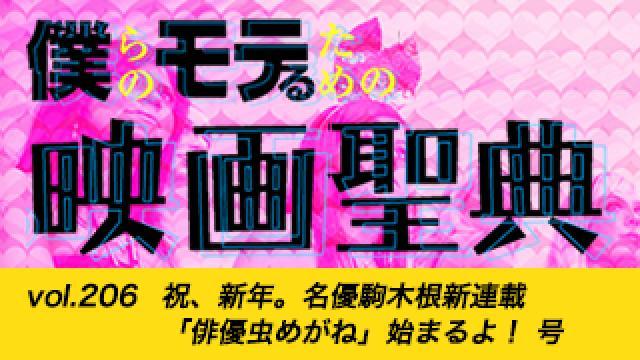 【vol.206】祝、新年。名優駒木根新連載「俳優虫めがね」始まるよ! 号