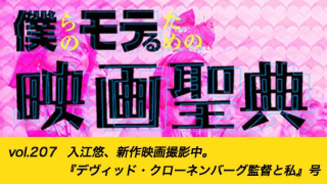 【vol.207】入江悠、新作映画撮影中。『デヴィッド・クローネンバーグ監督と私』号
