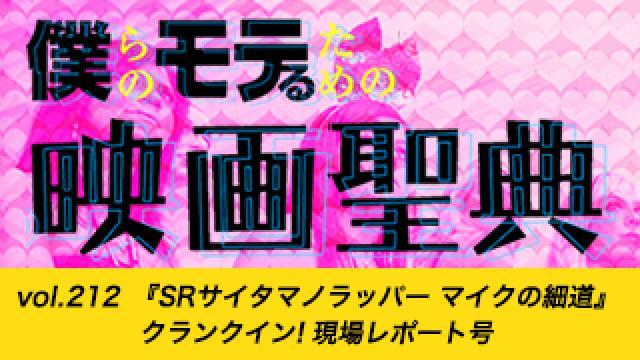 【vol.212】『SRサイタマノラッパー マイクの細道』クランクイン! 現場レポート号
