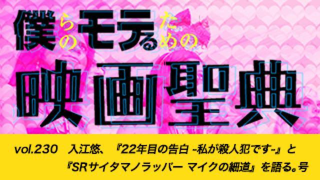 【vol.230】入江悠、『22年目の告白 -私が殺人犯です-』と『SRサイタマノラッパー マイクの細道』を語る。号