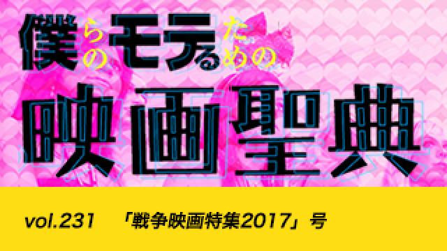 【vol.231】「戦争映画特集2017」号