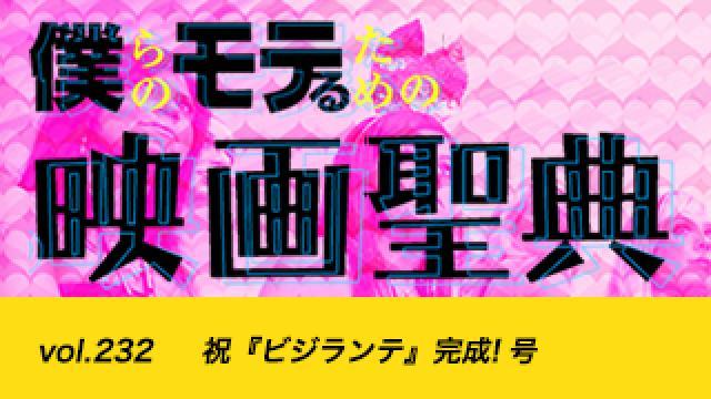 【vol.232】祝『ビジランテ』完成! 号