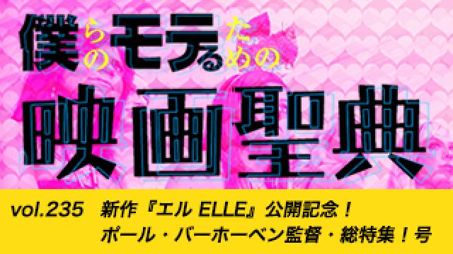 【vol.235】 新作『エル ELLE』公開記念!ポール・バーホーベン監督・総特集!号