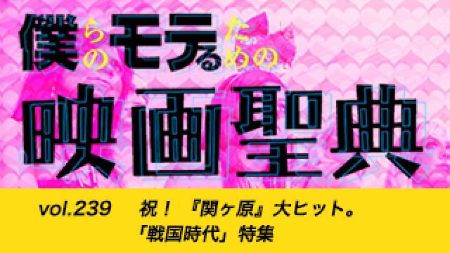 【vol.239】祝! 『関ヶ原』大ヒット。「戦国時代」特集
