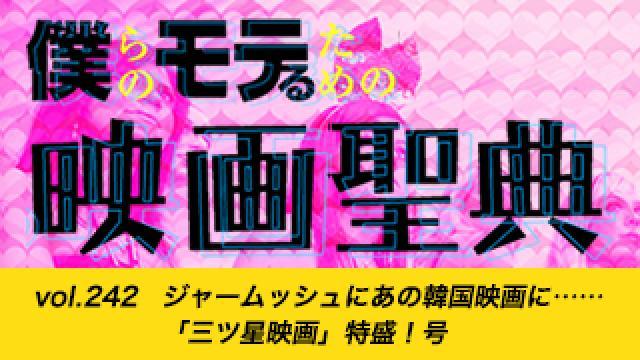 【vol.242】ジャームッシュにあの韓国映画に……「三ツ星映画」特盛!号