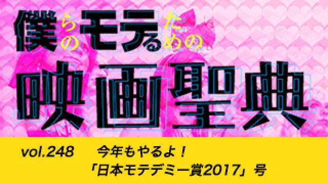 【vol.248】今年もやるよ! 「日本モテデミー賞2017」号