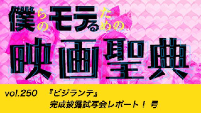 【vol.250】『ビジランテ』完成披露試写会レポート! 号