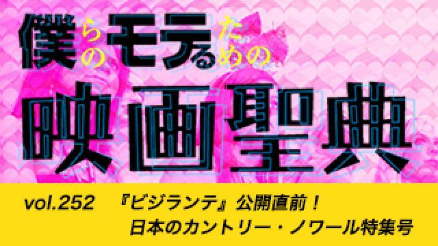 【vol.252】『ビジランテ』公開直前!日本のカントリー・ノワール特集号