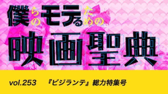 【vol.253】 『ビジランテ』総力特集号