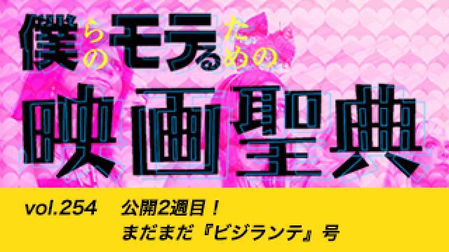 【vol.254】公開2週目! まだまだ『ビジランテ』号