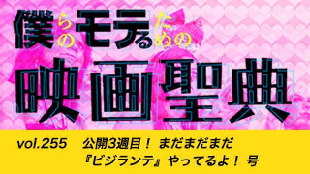 【vol.255】 公開3週目! まだまだまだ『ビジランテ』やってるよ! 号