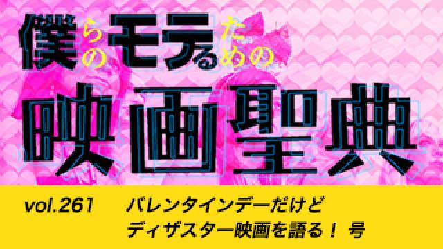 【vol.261】バレンタインデーだけどディザスター映画を語る! 号