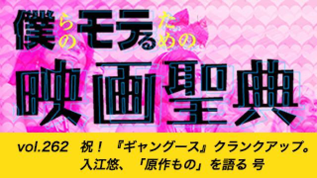 【vol.262】祝! 『ギャングース』クランクアップ。入江悠、「原作もの」を語る 号