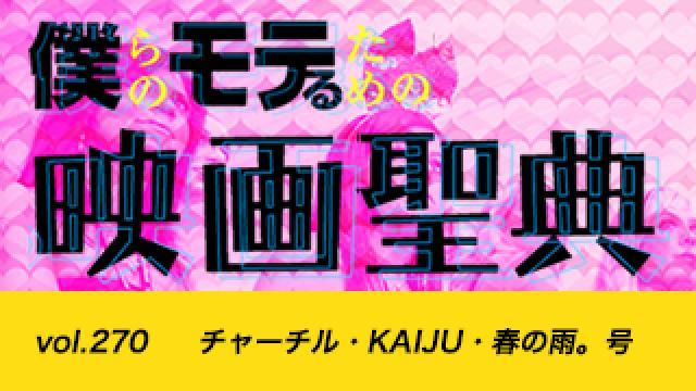 【vol.270】チャーチル・KAIJU・春の雨。号