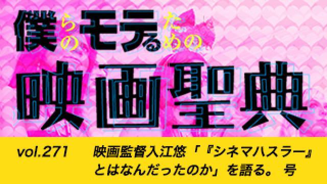 【お詫び・再送】【vol.271】映画監督入江悠「『シネマハスラー』とはなんだったのか」を語る。 号
