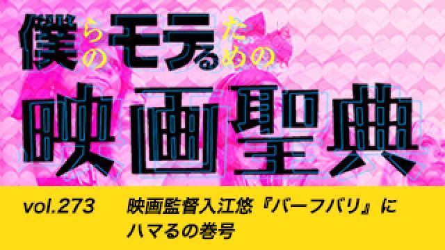 【vol.273】映画監督入江悠『バーフバリ』にハマるの巻号