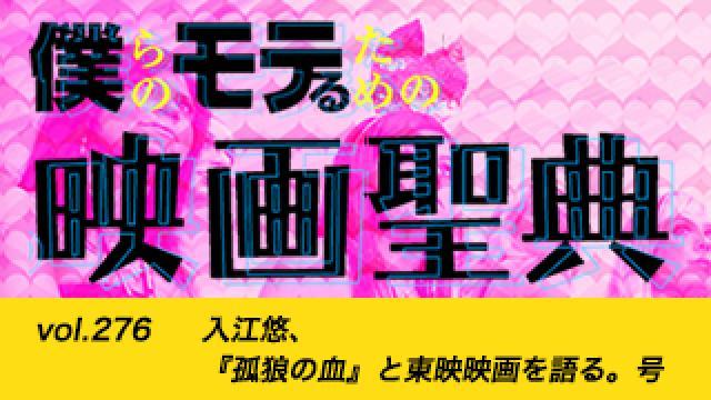【vol.276】入江悠、『孤狼の血』と東映映画を語る。号