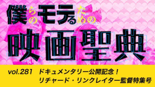 【vol.281】ドキュメンタリー公開記念! リチャード・リンクレイター監督特集号