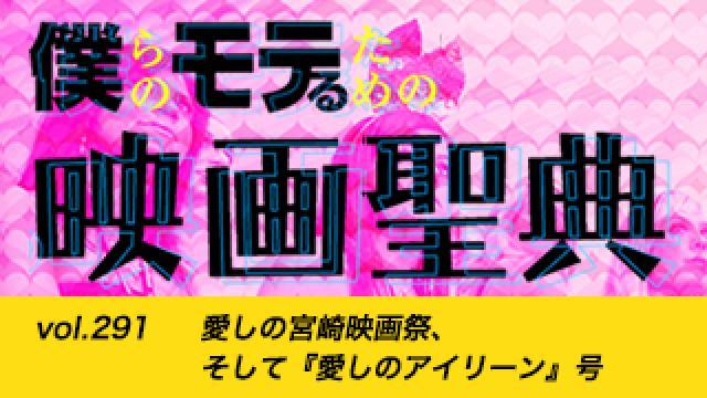 【vol.291】愛しの宮崎映画祭、そして『愛しのアイリーン』号