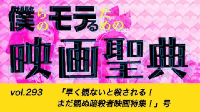 【vol.293】「早く観ないと殺される! まだ観ぬ暗殺者映画特集!」号
