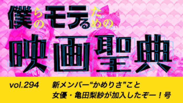 "【vol.294】新メンバー""かめりさ""こと女優・亀田梨紗が加入したぞー!号"