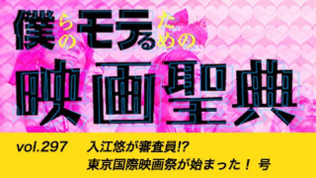 【vol.297】入江悠が審査員!? 東京国際映画祭が始まった! 号