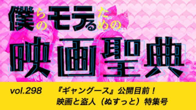 【vol.298】『ギャングース』公開目前! 映画と盗人(ぬすっと)特集号