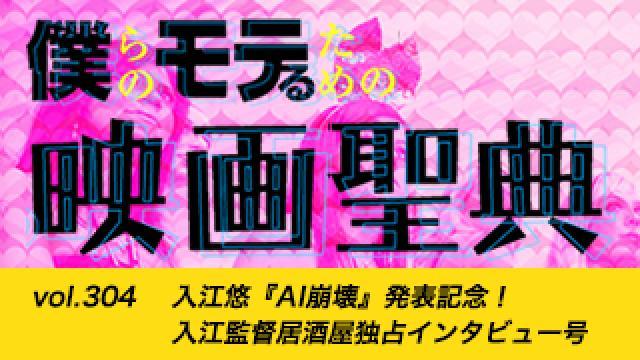 【vol.304】入江悠『AI崩壊』発表記念! 入江監督居酒屋独占インタビュー号