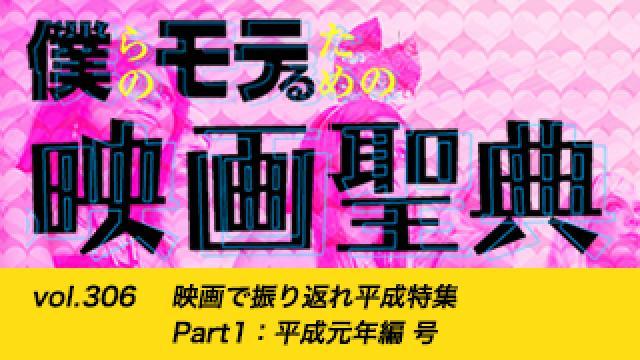 【vol.306】映画で振り返れ平成特集 Part1:平成元年編 号